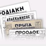 Ψηφιακό Αρχείο Τοπικών Εφημερίδων